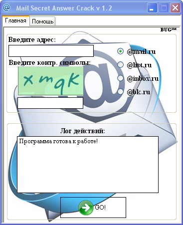 02.02.2012. Mail Secret Answer - программа для взлома Mail.Ru с помощью вос