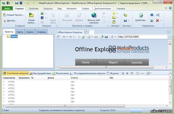 Offline Explorer Enterprise Portable Для Android