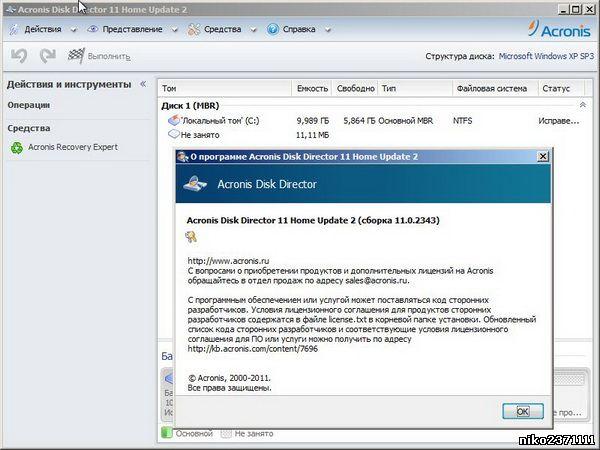Инструкция к acronis 2011